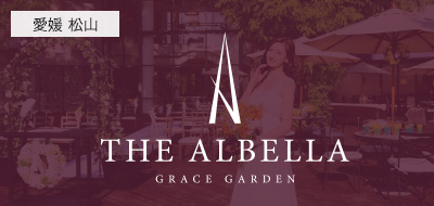 GRACE GARDEN THE ALBELLA