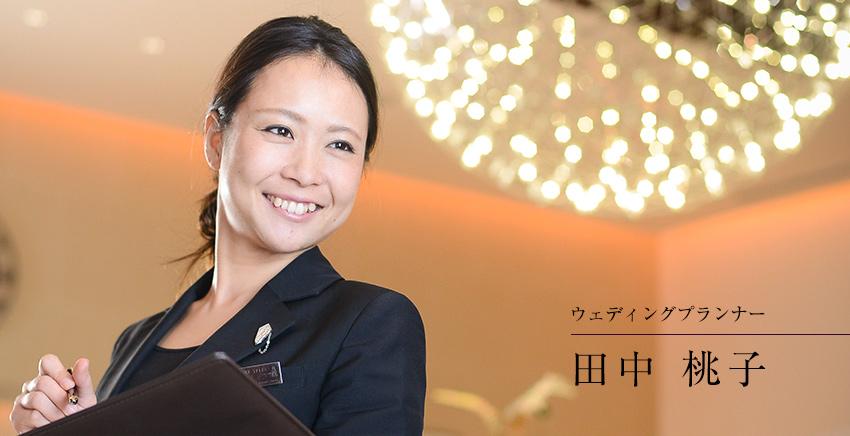 ウェディングプランナー 田中 桃子