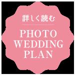 詳しく読む|PHOTO WEDDING PLAN