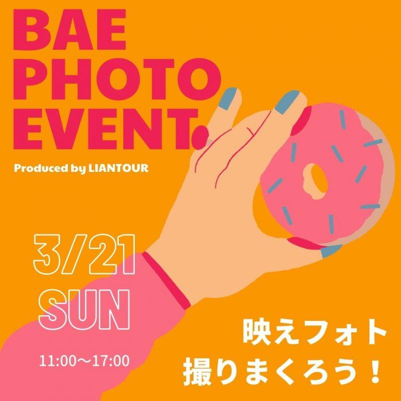 【新居浜/リアントゥール】3/21フォトイベント開催